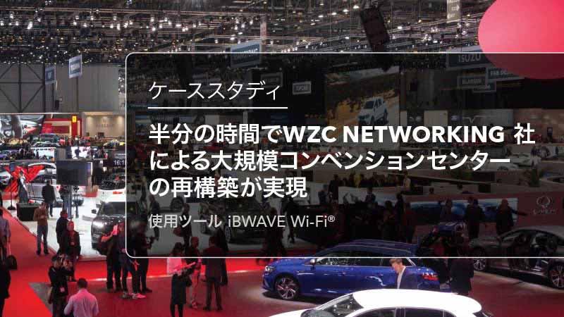 Case Study - WZC Networking